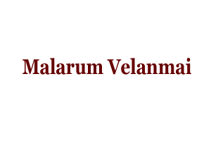 Malarum Velanmai