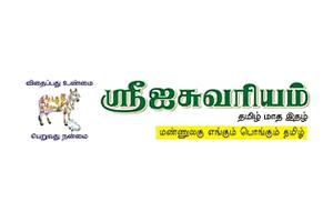sreeaishwariyam tamil magazine