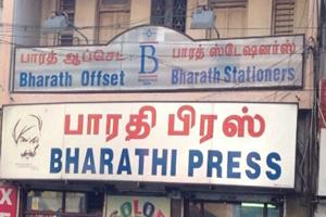 BHARATHI PRESS