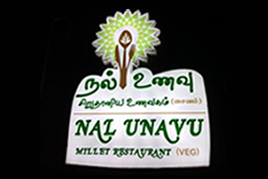 Nal Unavu