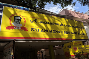 Sri Angannan Biryani Hotel