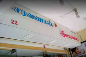 Saravanas Baby Shop