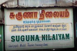 Suguna Nilaiyam