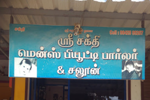 Sri Sakthi Mens Beauty Parlour & Saloon