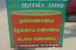 Thaai maadi marachekku oil Dealer Point
