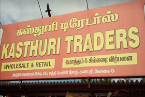 Kasthuri Iron Traders