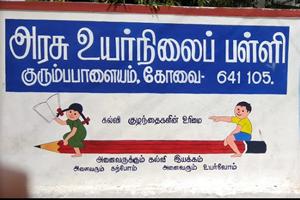 Kurumbapalayam Govt School