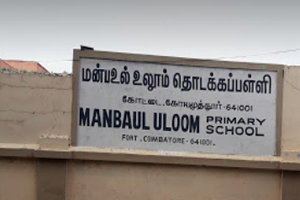 Manba Ul Uloom Higher Secondary School