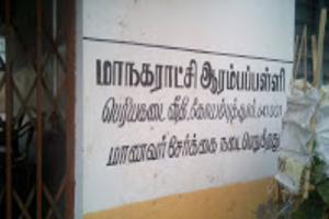 Coimbatore Managaratchi Aramba Palli school