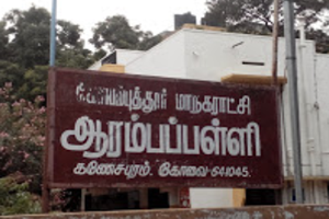 Coimbatore Corporation Elementary School