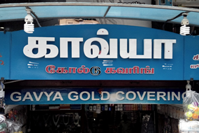 Gavya Gold Covering