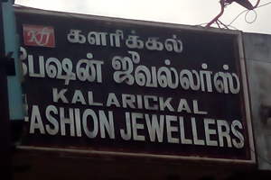 Fashion Jewellers Town Hall
