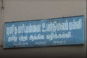 Punitha Mariyanai Higher Secondary School