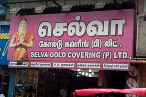 SELVA GOLD COVERING (P) LTD