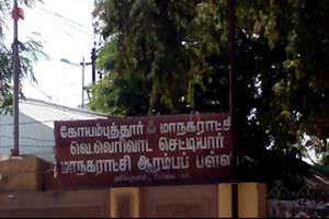 Coimbatore V.Verivada Chettiyar Corporation Primary School