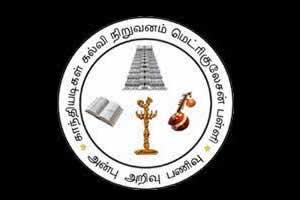 Gandhiadigal Kalvi Niruvanam Matriculation Higher Secondary School