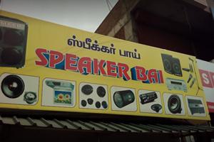 Speaker Bai