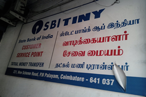 State Bank Of India Tiny Tatkal Money Transfer