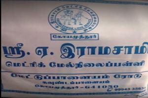 Sri Ramasamy Matriculation and higher Secondary School