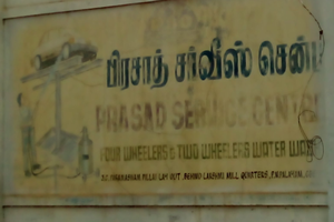 Prasad Service Center