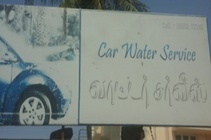 Car water sevice