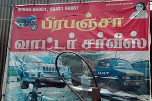 Prabanja Water Service