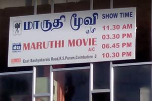 Maruthi Movie