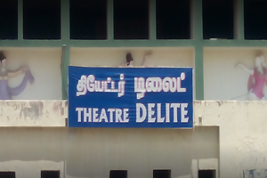 Theatre Delite