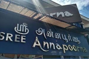 Sree Annapoorna Siddhapudur