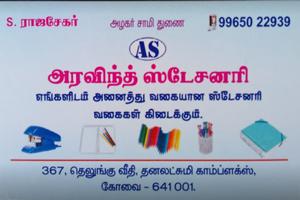 Aravind Stationary