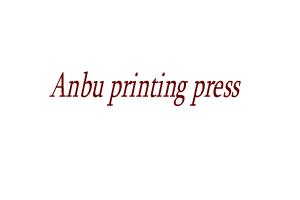 Anbu printing press