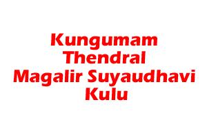 Kungumam Thendral Magalir Suyaudhavi Kulu
