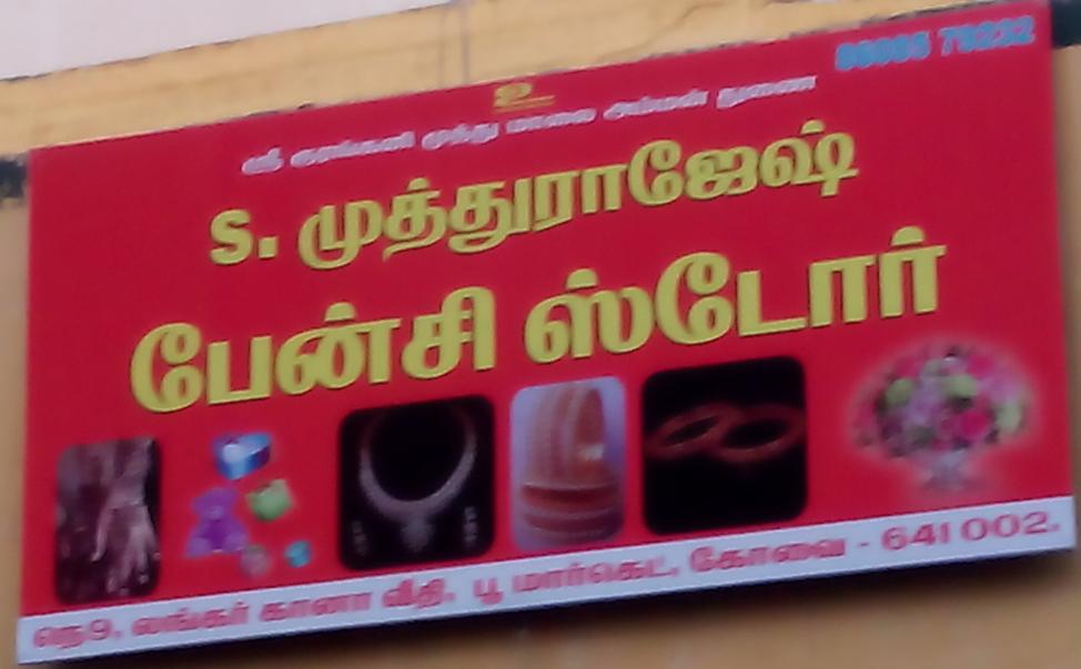 S.Muthurajesh Fancy Store